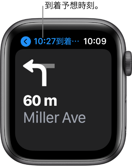 「マップ」App。左上に予想到着時刻が表示されており、次に曲がる道路の名前、その曲がり角までの距離も表示されています。