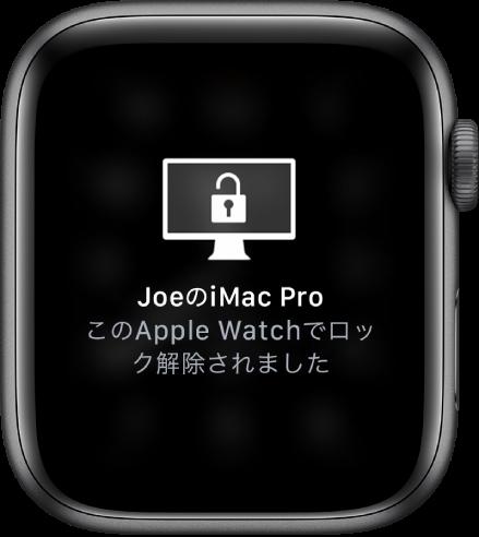 """「""""JoeのiMac Pro""""はこのApple Watchでロック解除されました」というメッセージが表示されているApple Watchの画面。"""