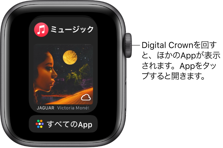 Dockに「ミュージック」Appが表示されていて、その下に「すべてのApp」ボタンがあります。Digital Crownを回すと、さらにAppが表示されます。いずれかをタップして開きます。