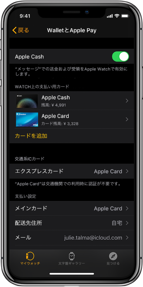 iPhoneのApple Watch Appの「WalletとApple Pay」画面。この画面には、AppleWatchに追加されたカード、エクスプレスカードに選んだカード、およびご利用明細のデフォルト設定が表示されています。