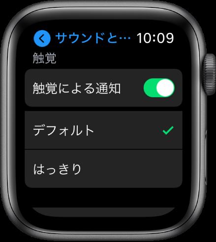 AppleWatchの「サウンドと触覚」設定。「触覚による通知」スイッチ、その下に「デフォルト」と「はっきり」オプションがあります。