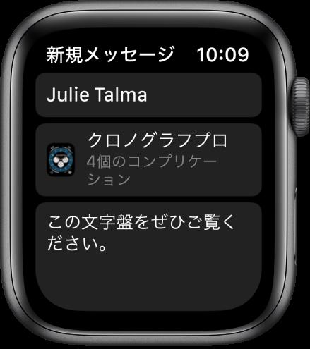 文字盤の共有メッセージが表示されているApple Watchの画面。一番上に共有相手の名前が表示され、下に文字盤の名前、その下に「この文字盤をぜひご覧ください。」というメッセージが表示されています。