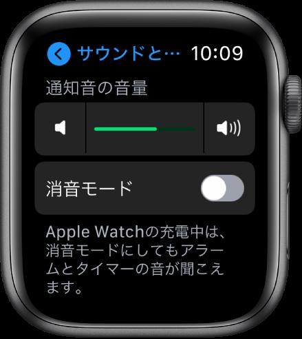 AppleWatchの「サウンドと触覚」設定。上部に「通知音の音量」スライダ、その下に消音モードボタンがあります。