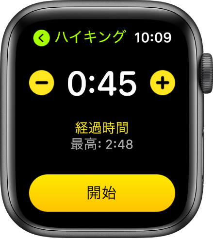 ゴール画面。上部に時間、両側に「-」ボタンと「+」ボタン、下部に「開始」ボタンが表示されています。