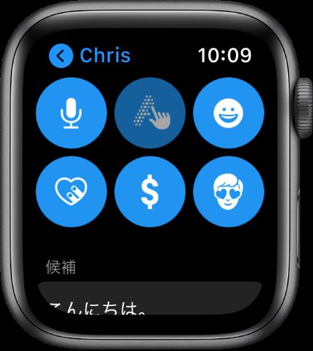 「メッセージ」画面。Apple Payボタンが「音声入力」、「スクリブル」、「絵文字」、「Digital Touch」、および「ミー文字」ボタンと共に表示されています。