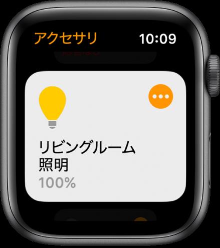 「ホーム」Appの画面。照明アクセサリが表示されています。アクセサリの右上隅にあるアイコンをタップすると、そのアクセサリの設定を調整できます。