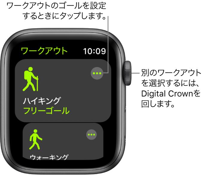 「ワークアウト」画面。「ハイキング」ワークアウトが強調表示されています。右上に詳細ボタンがあります。下に「屋外ウォーキング」ワークアウトの一部が表示されています。