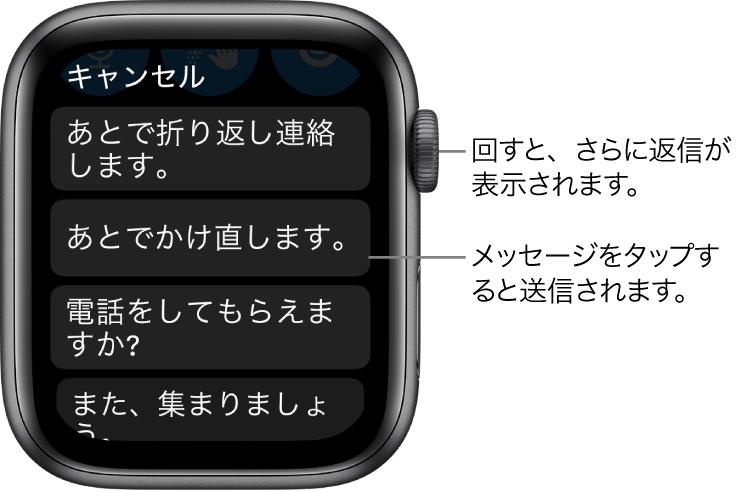 「メール」画面。一番上に「キャンセル」ボタンがあり、プリセットの返信が3つ表示されています(「あとで折り返し連絡します。」、「あとでかけ直します。」、および「電話をしてもらえますか?」)。