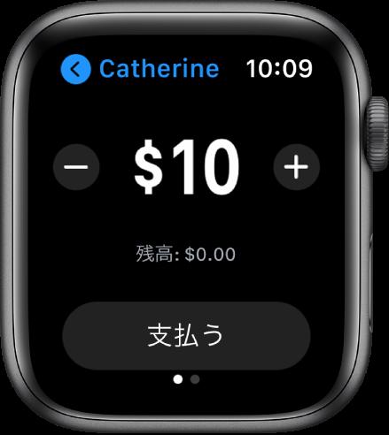 「メッセージ」画面。Apple Cashでの支払い準備ができたことを示しています。上部にドル金額、その両側に「-」ボタンと「+」ボタンが表示されています。下に現在の残高、一番下に「支払う」ボタンがあります。