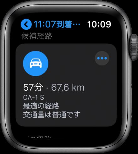 「マップ」App。経路の候補と、その経路の推定距離および目的地に到着するまでの推定時間が表示されています。右上の方に「詳細」ボタンが表示されます。
