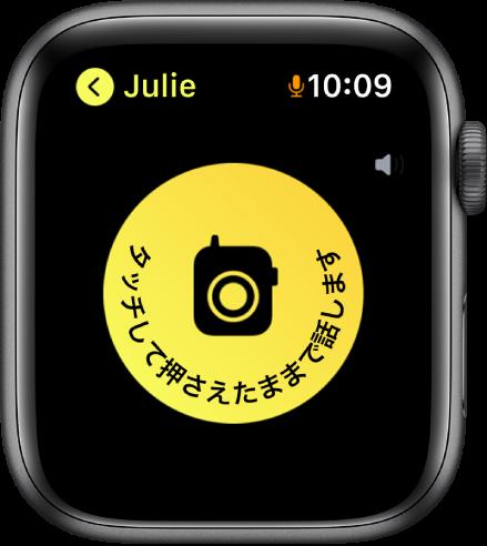 「トランシーバー」画面。中央に大きな「話す」ボタンが表示されています。「話す」ボタンに「タッチして押さえたままで話します」と表示されています。
