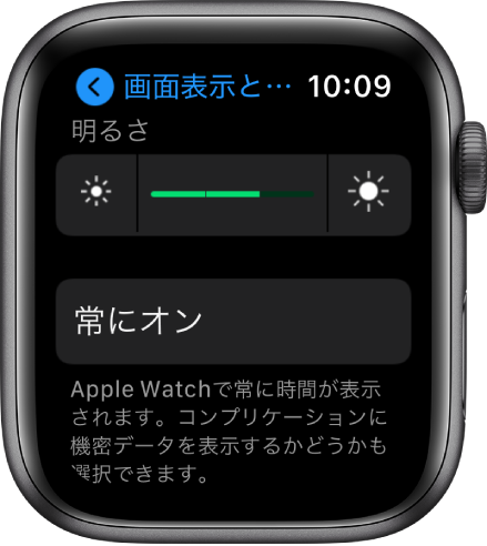 AppleWatchの「明るさ」設定。上部に「明るさ」スライダ、下部に「常にオン」ボタンがあります。