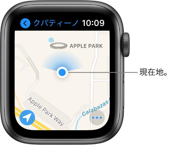 「マップ」App。地図が表示されています。地図上に現在地が青い点で表示されています。現在地を示した点の上には青い扇形のマークがあり、Watchが北を向いていることを示しています。