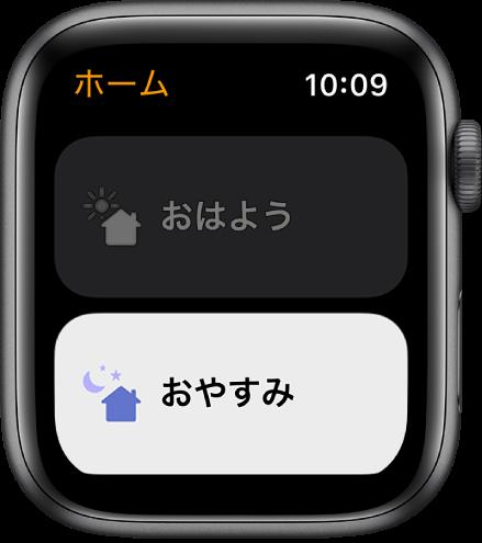 AppleWatchの「ホーム」App。「おはよう」と「おやすみ」の2つのシーンが表示されています。「おやすみ」が強調表示されています。