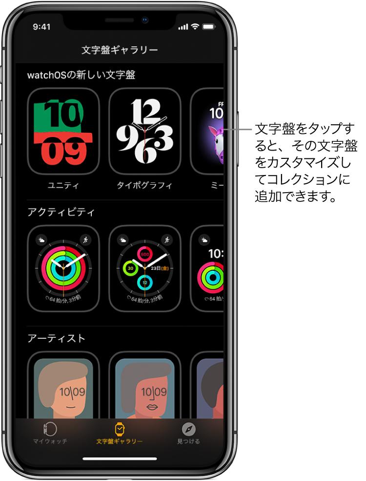 文字盤ギャラリーが開いているAppleWatch App。1行目には最新の文字盤、次の行にはタイプ別(「アクティビティ」や「アーティスト」など)にグループ化された文字盤が表示されています。スクロールすると、タイプ別にグループ化されたほかの文字盤を表示できます。