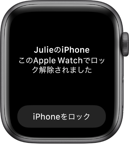 """「""""JulieのiPhone""""はこのApple Watchでロック解除されました」という言葉が表示されているApple Watchの画面。その下に「iPhoneをロック」ボタンがあります。"""