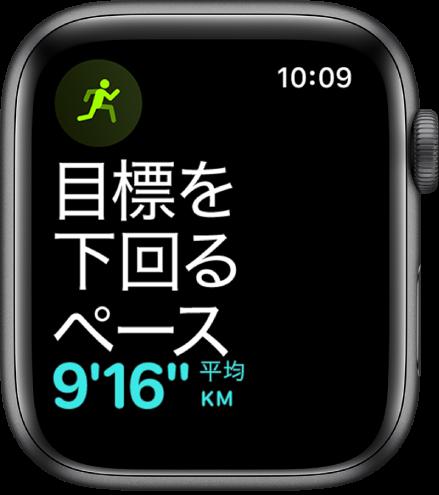 「ワークアウト」画面。目標ペースより遅れて走っていることを示しています。