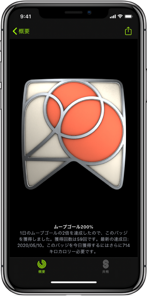 iPhoneの「フィットネス」App画面の「バッジ」タブ。中央に目標達成バッジが表示されています。ドラッグすると、バッジを回転させることができます。右上に「共有」ボタンがあります。