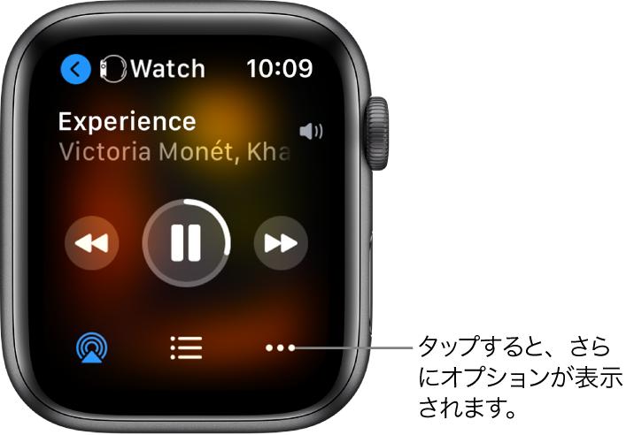 「再生中」画面。左上に「Watch」が表示されており、矢印が左を向いています。ここからデバイス画面に戻ることができます。その下に、曲のタイトルとアーティスト名が表示されています。中央には再生コントロールがあります。一番下にAirPlay、トラックリスト、「その他のオプション」ボタンがあります。