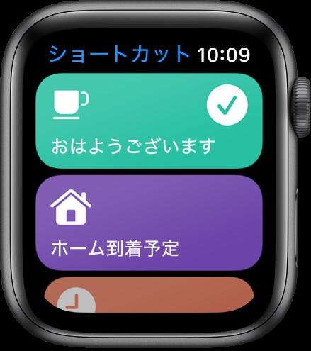 「ショートカット」画面。「おはよう」と「自宅までの所要時間」の2つのショートカットが表示されています。