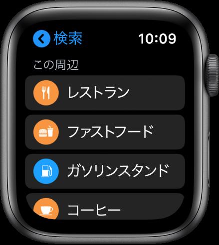 「マップ」App。「食べる」、「飲む」、「買い物」、「旅行」などのカテゴリのリストが表示されています。「レストラン」、「ファストフード」、「ガソリンスタンド」、「喫茶店」などのカテゴリのリストが表示されています。