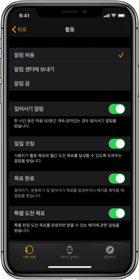 AppleWatch 앱의 활동 화면. 받으려는 알림을 사용자화할 수 있음.