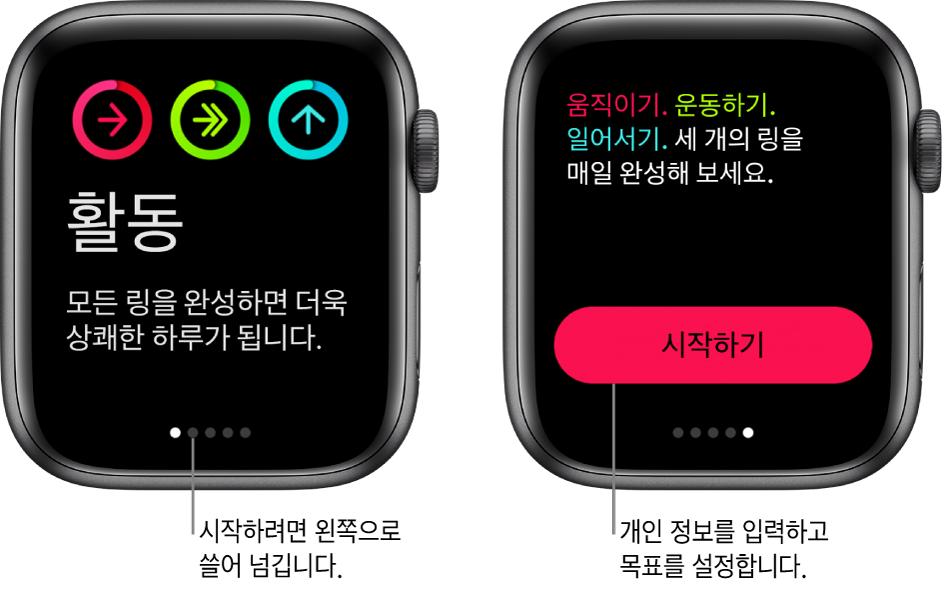 두 개의 화면: 열려 있는 활동 앱 화면과 시작하기 버튼이 표시된 화면.