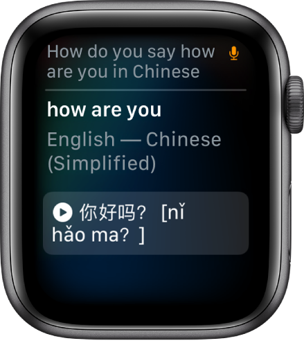 """Ecranul Siri afișând în partea de sus cuvintele """"How do you say 'how are you' in Chinese"""". Traducerea în chineză simplificată apare dedesubt."""
