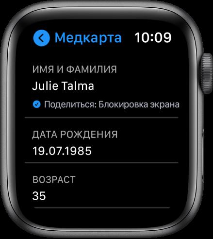 Экран «Медкарта», на котором указано имя и возраст пользователя.