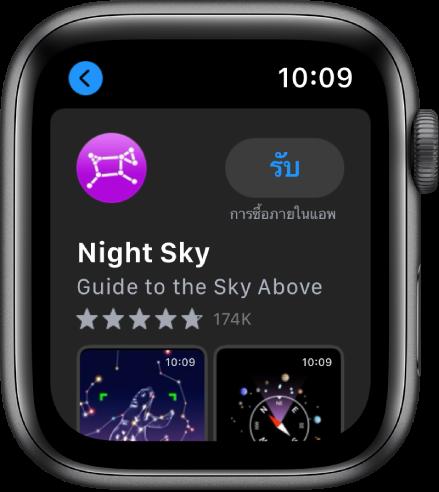 Apple Watch ที่แสดงแอพ App Store ช่องค้นหาแสดงขึ้นใกล้กับด้านบนสุดของหน้าจอโดยมีคอลเลกชั่นแอพอยู่ด้านล่าง