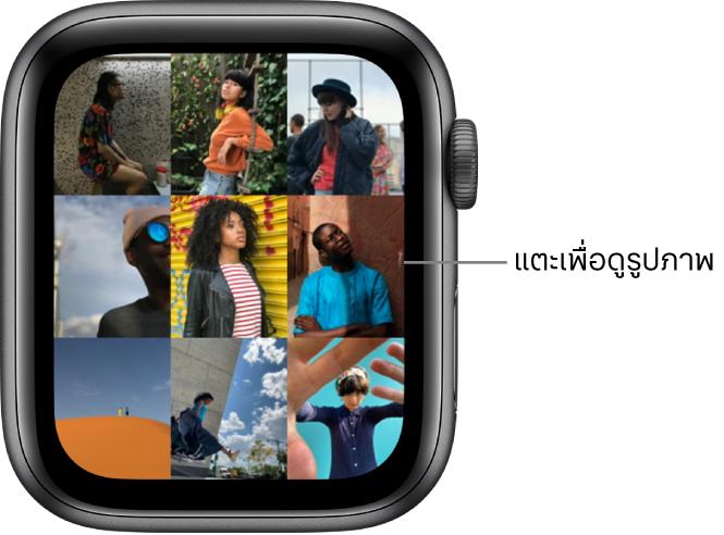 หน้าจอหลักของแอพรูปภาพบน AppleWatch พร้อมรูปภาพหลายรูปที่แสดงในตาราง