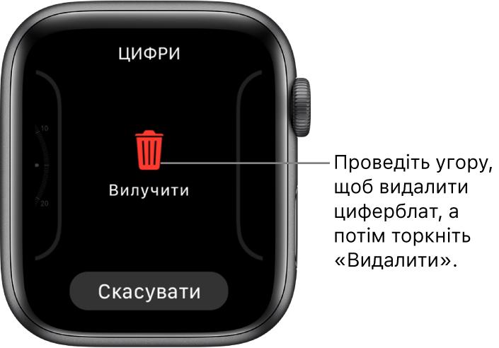 Екран AppleWatch із кнопками «Вилучити» та «Скасувати», що відображаються, якщо провести до циферблата, а потім провести на ньому вгору, щоб видалити його.