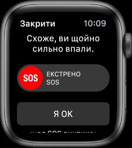 Екран функції виявлення падіння.