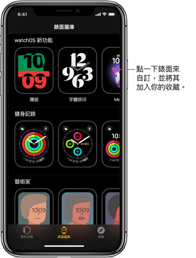 Apple Watch App 已開啟「錶面圖庫」。最上面的橫列會顯示新的設計,下個橫列會顯示依類型分組的錶面,例如「健身記錄」和「藝術家」。你可以捲動以查看更多以類型分類的錶面。