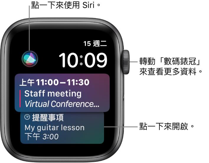 Siri 錶面顯示提醒事項及日曆行程。螢幕頂部有 Siri 按鈕。右上角有日期與時間。