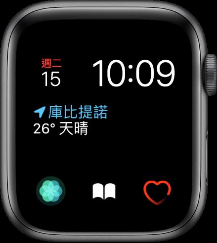 你可以在「組合」錶面調整錶面的顏色。上方附近顯示時間和日期,中央顯示「天氣概況」複雜功能,下方顯示三個子錶盤複雜功能:「呼吸」、「有聲書」和「心率」。
