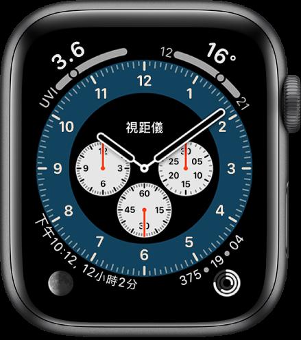「專業計時秒錶」錶面上的「視距儀」變化。共顯示四個複雜功能:「紫外線指數」位於左上角、「溫度」位於右上角、「月相」位於左下角,以及「健身記錄」位於右下角。