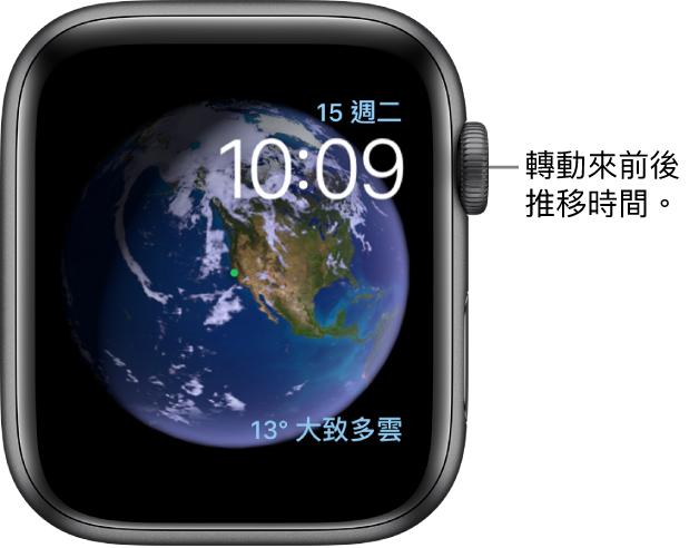「天文」錶面,會顯示星期、日期和目前時間。「天氣」複雜功能位於右下角。轉動數碼錶冠以檢視往後或先前的時間。