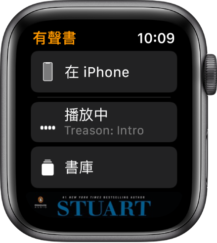 Apple Watch 顯示「有聲書」畫面,上方為「在 iPhone」按鈕,下面是「播放中」和「書庫」按鈕,底部為有聲書的部份封面圖片。