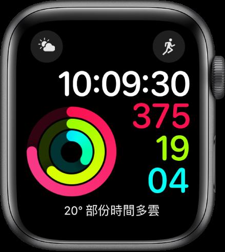 「健身記錄數字」錶面顯示時間以及「活動」、「運動」及「站立」目標進度。另外還有三個複雜功能:左上角是「天氣概況」,「體能訓練」位於右上角,「天氣」位於底部。