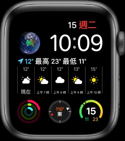 「資訊圖組合」錶面顯示多個複雜功能,以及左上方的「地球」複雜功能、橫跨錶面中央的「天氣」複雜功能,和三個位於底部的子錶盤複雜功能:「健康記錄」、「指南針」和「天氣溫度」。