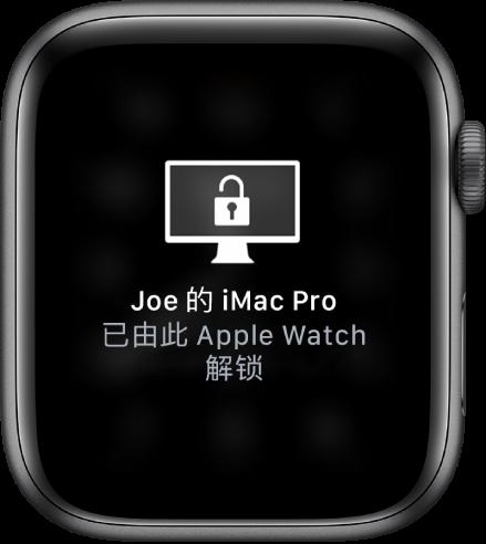 "Apple Watch 屏幕显示一条信息,""'Joe 的 iMac Pro'已由 Apple Watch 解锁""。"