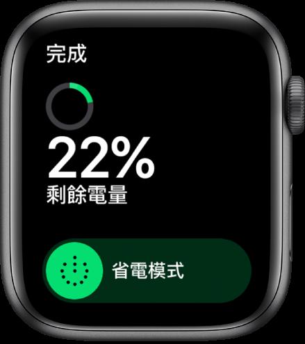 「省電模式」畫面左上角顯示「完成」按鈕、剩餘電池百分比和「省電模式」滑桿。