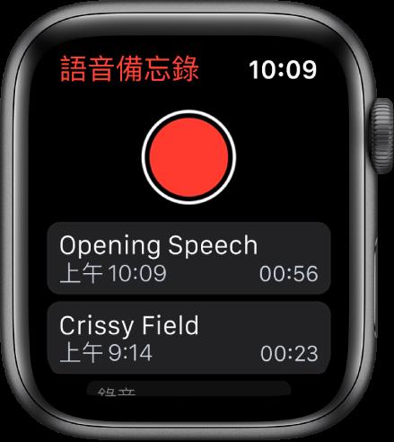 顯示「語音備忘錄」螢幕的 Apple Watch。紅色「錄製」按鈕位於頂部附近。兩個錄製的備忘錄出現在下方。它們顯示錄製的時間和長度。