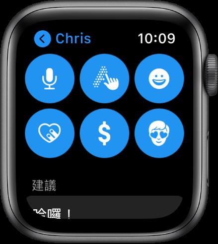 「訊息」畫面顯示 Apple Pay 按鈕和「聽寫」、「隨手寫」、「表情符號」、「數位點觸」,以及 Memoji 按鈕。