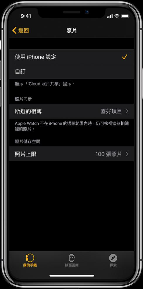 iPhone 上 AppleWatch App 中的「照片」設定,中央是「照片同步」設定,下方是「照片上限」設定。