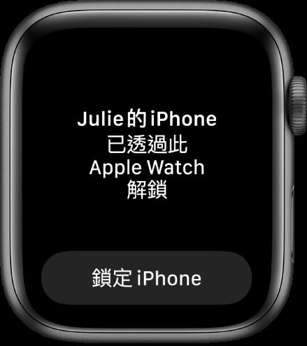 AppleWatch 畫面顯示「已透過此 AppleWatch 解鎖 Julie 的 iPhone」文字。下方為「鎖定 iPhone」按鈕。