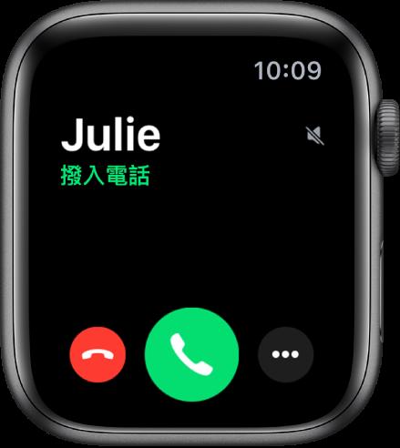 收到來電時的 Apple Watch 螢幕:來電者姓名、「撥入電話」文字、紅色「拒絕」按鈕、綠色「接聽」按鈕,以及「更多選項」按鈕。