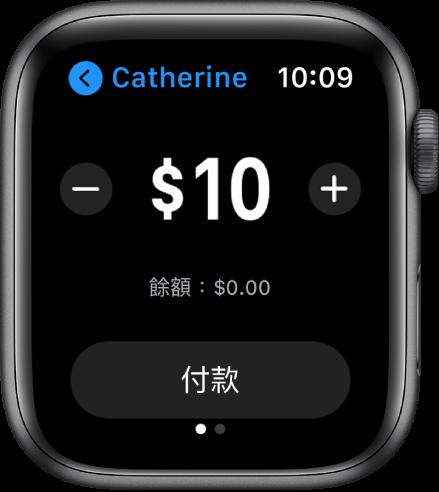 「訊息」畫面顯示正在準備 Apple Cash 付款。包含加號和減號在兩側的金額位於最上方。下方為目前餘額,而「付款」按鈕位於底部。