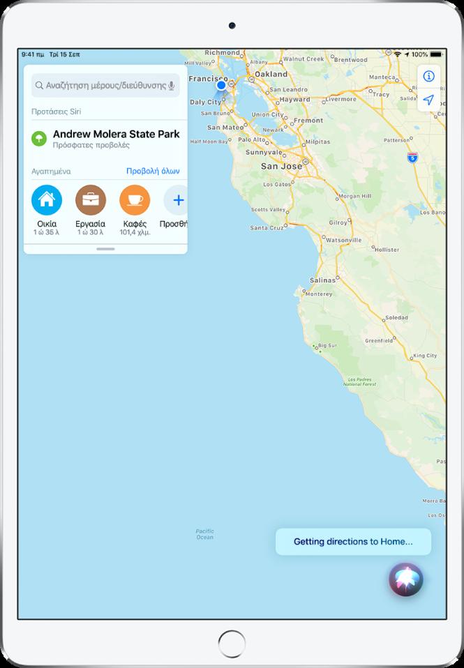 Ένας χάρτης όπου φαίνεται η απάντηση του Siri «Getting directions to Home» στο κάτω μέρος της οθόνης.